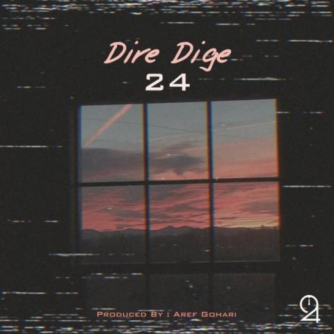 دانلود آهنگ جدید 24 دیره دیگه 24 - Dire Dige + متن ترانه دیره دیگه از