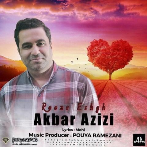 دانلود آهنگ جدید اکبر عزیزی روز عشق