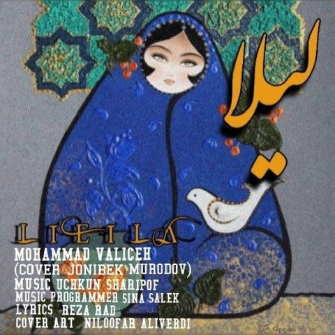 دانلود آهنگ جدید محمد ولیسه لیلا