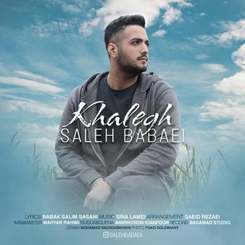 دانلود آهنگ جدید صالح بابایی خالق