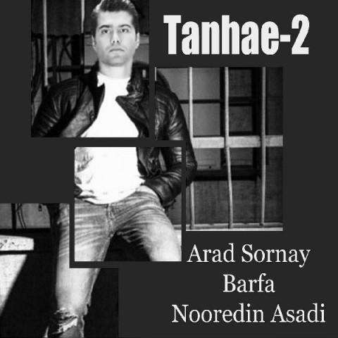 دانلود آهنگ جدید آراد سرنای و نورالدین اسدی تنهایی