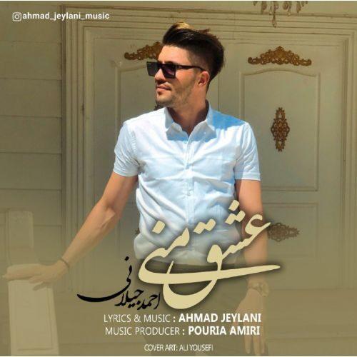 دانلود آهنگ جدید احمد جیلانی عشق منی