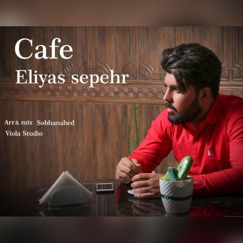 دانلود آهنگ جدید الیاس سپهر کافه