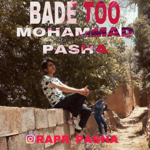 دانلود آهنگ جدید محمد پاشا بعد تو
