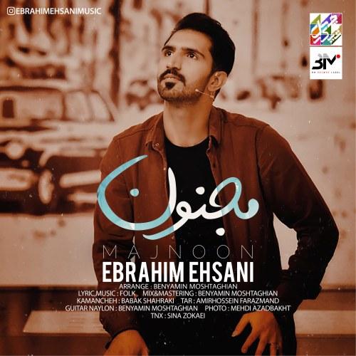 دانلود آهنگ جدید ابراهیم احسانی مجنون