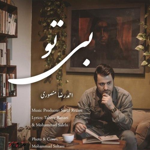 دانلود آهنگ جدید احمدرضا منصوری بی تو