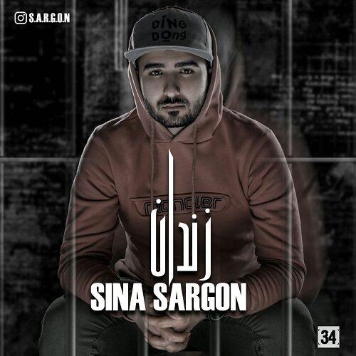 دانلود آهنگ جدید سینا سارگون زندان
