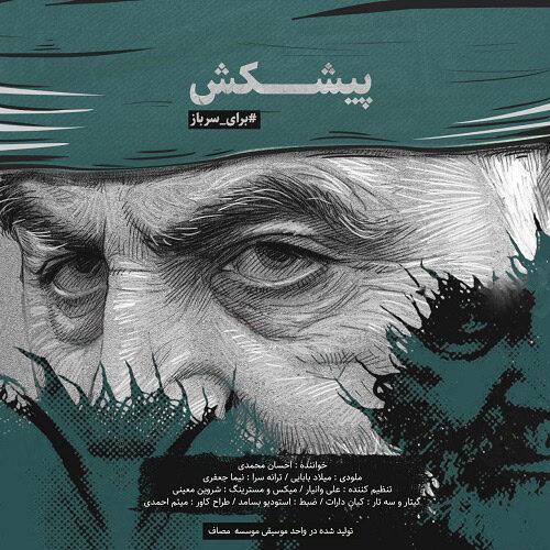 دانلود آهنگ جدید احسان محمدی پیشکش