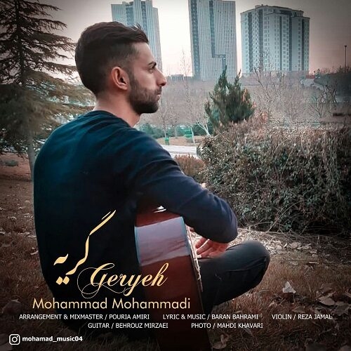 دانلود آهنگ جدید محمد محمدی گریه